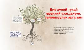Copy of Бие хvний тухай ерөнхий ухагдахуун, төлөвшүүлэх арга зам