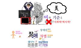 직장내 장애인식개선교육(조현수)_2018