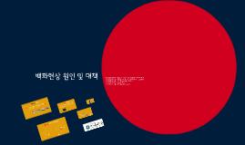 Copy of 백화현상 원인