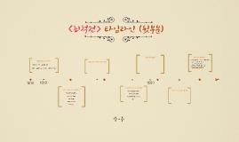 Copy of 최척전 타임라인