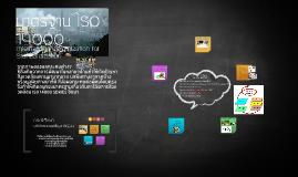 มาตรฐาน ISO 14000