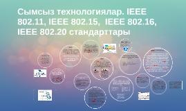 Сымсыз технологиялар. IEEE 802.11, IEEE 802.15,  IEEE 802.16