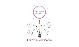 Критерии проектов