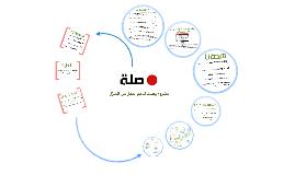 Silah Arabic Presentation - Short