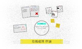 Copy of 危機處理_序論
