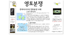 Copy of Dokdo