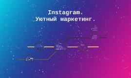 Instagram. Одесса