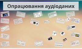 Copy of Опрацювання аудіо та відео даних