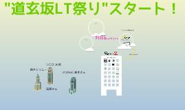 """""""道玄坂LT祭り""""スタート"""
