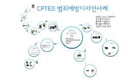 Copy of CPTED 범죄예방디자인