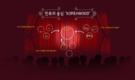 KOREAWOOD