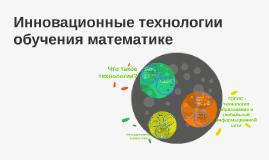 Инновационные технологии обучения математике