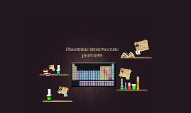 Copy of Chem reakzii