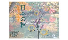 Copy of 日本の秋(にほんのあき)