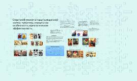 Copy of Советский плакат в годы Гражданской войны: тематика, визуаль