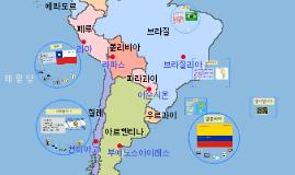 남아메리카 go~~go~~