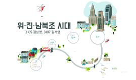 위·진·남북조 시대