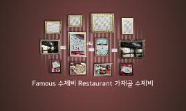 Famous 수제비 Restaurant 가재골 수제비