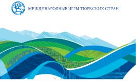 Copy of Игры тюркского мира