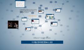 디지털엔터테인먼트의성장