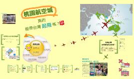 桃園航空城真的能帶台灣起飛嗎