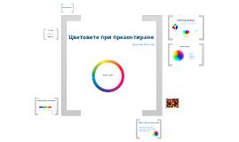 Цветовете при презентации