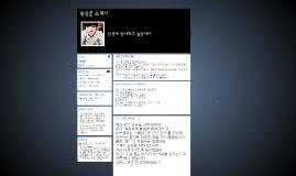 송용준의 프로필