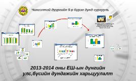 2013-2014 оны ЕШ-ын дүнгийн улс,бүсийн дундажийн харьцуулалт