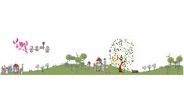 지역복지 희망으로 디자인하라 prezi Ver 6.1