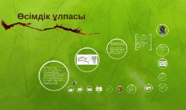 Copy of Өсімдік ұлпалары