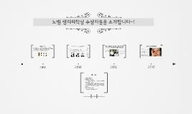 Copy of 노벨 생리의학상 수상자들을 소개합니다~!