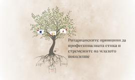 Ротарианските принципи за професионалната етика и стремежите