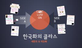 한국화의 클라스