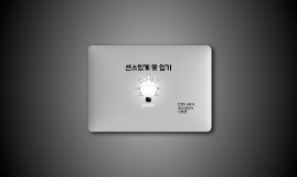 Copy of 201610878-김영한