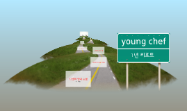 young chef 1년 리포트