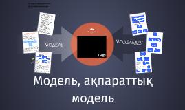 Модельдер және модельдеу түрлері