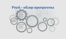 Prezi - программа, разработанная для создания презентаций.