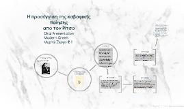 Η προσέγγιση του Ρίτσου στη καβαφική ποίηση