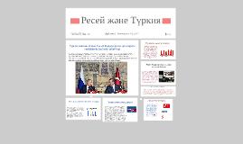 Ресей және
