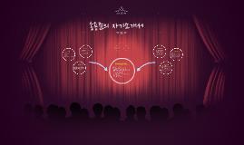송용준의 자기소개서