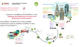 Правовое регулирование экологической безопасности мегаполисо