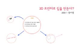 3D 프린터로 집을 만든다?