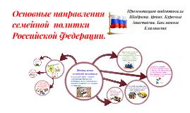 Основные направления семейной  политки Российской Федерации.