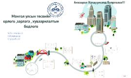 Монгол улсын төсвийн орлого ,зарлага , хуваарилалтын бодлого