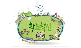 Copy of 학교혁신