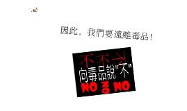 Copy of  自愛自重 遠離毒品 (卡通版)