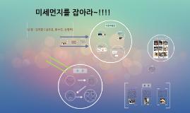 Copy of 미세먼지를 잡아라~!!
