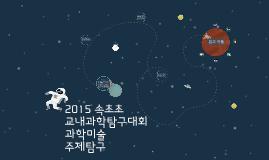 2015 속초초