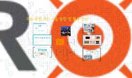 드론 관련 최신 기술 동향 및 활용 방안