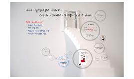 NHN 기술연구센터 대리에서 Big Data 스페셜리스트가 되기까지